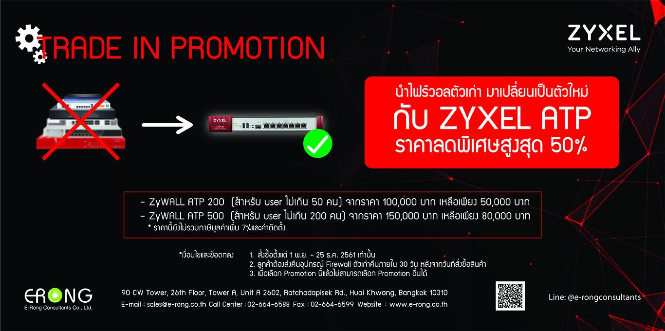 promotion_zyxel